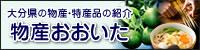 物産おおいた | 大分県の物産・特産品の紹介サイト